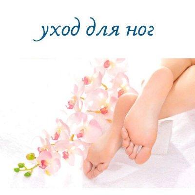 ❤Любимые хиты  BIOAQUA, LAIKOU в наличии!  — Носочки для домашнего педикюра — Уход и увлажнение