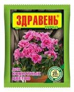 Здравень ТУРБО комнатные цветы 30гр 1/150