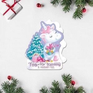 Открытка под конфету «Кому-то особенному в Новый Год» единорог с подарками, 9 ? 9 см 5279276