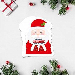 Открытка под конфету «Кажется, Новый Год наступает!» Дед Мороз, 9 ? 9 см 5279279
