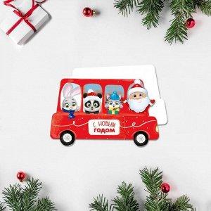 Открытка под конфету «С новым Годом!» автобус со зверятами, 9 ? 6 см 5266973