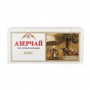 Чай черный байховый 25пак Азерчай Букет с конв.