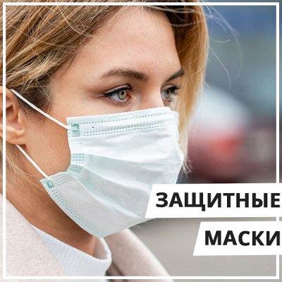 EuroДом Зачем купоны? Есть скидоны🤩 — Защитные маски/Виниловые перчатки — Красота и здоровье