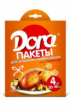 Dora, Пакеты для запекания с завязками 4 шт 30х40см Dora