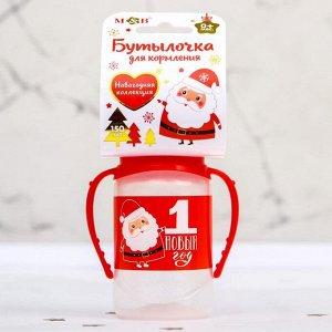"""Бутылочка для кормления """"Дед Мороз""""150 мл цилиндр, с ручками, цвет красный"""