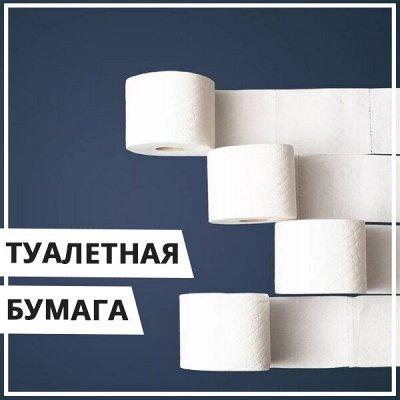 EuroДом - Товары для дома😻Экспресс-доставка — Туалетная бумага🧻 — Бытовая химия