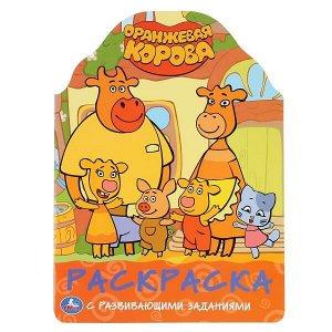 978-5-506-04676-9 Оранжевая корова. (Развивающая раскраска с вырубкой). Формат: 210х285мм. 16 стр. Умка в кор.50шт