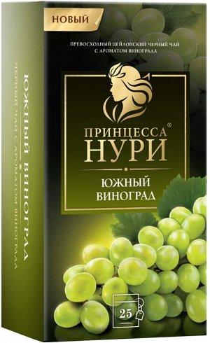 Чай в пакетиках Принцесса Нури Южный виноград 25 пакетиков