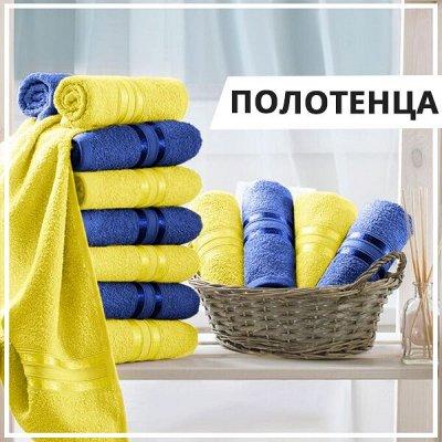 EuroДом - Товары для дома😻Экспресс-доставка — Полотенца🎀 — Для дома