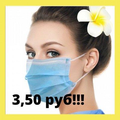 Шок цена, маски от 3, 50 руб. , санитайзеры, респираторы