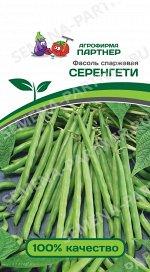 Семена Фасоль Спаржевая Серенгети ^ (5Г)