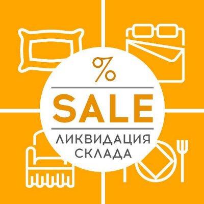 Окунитесь в тепло ДОМАШНЕГО ТЕКСТИЛЯ! Sale до 76%! 🔴