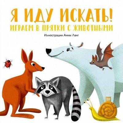 Миф - KUMON и необычные книги для тебя! — Детство 0-5 — Детская литература