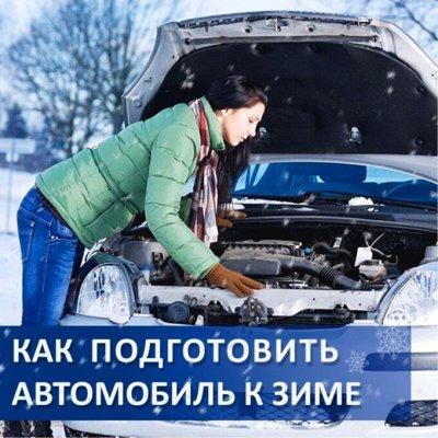 Ликвидация! 💥 Молниеносная раздача! 💥 — Помощники автомобилистам - Щетки для Снега... — Для авто