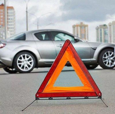 Авто товары и авто аксессуары для вашего авто. Самое нужное! — Аварийный Знак Остановки... — Инструменты