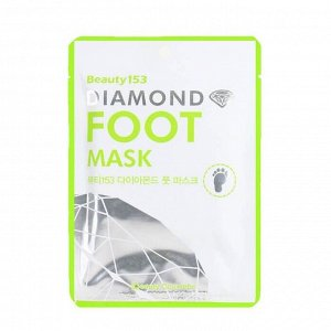 BeauuGreen Beauty153 Diamond Foot Mask Питательная маска для ног, 24 гр