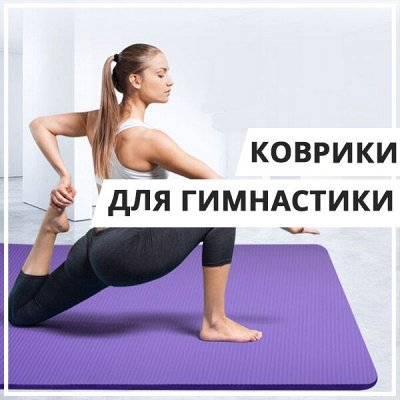 EuroДом Зачем купоны? Есть скидоны🤩 — Одежда для похудения/Гимнастические коврики — Спорт и отдых