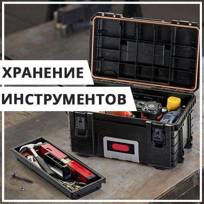 EuroДом - Ликвидируем склад😻Экспресс-доставка — Ящики для инструментов🔧 — Для ремонта