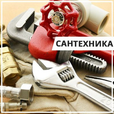 EuroДом - Ликвидируем склад😻Экспресс-доставка — Сантехника🚿 — Для ремонта