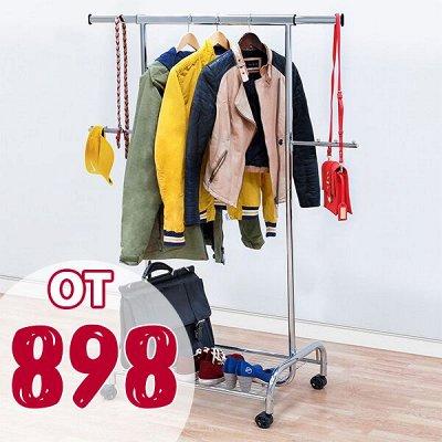 Соц. закупка💯Время экономить! Лучшие товары — Стойки для одежды — Для дома