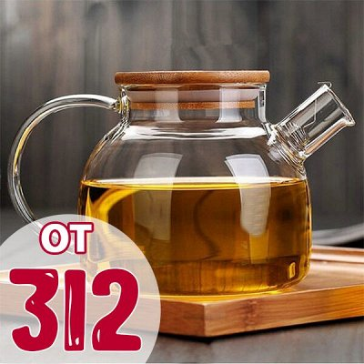 Соц. закупка💯Время экономить! Лучшие товары — Заварочные чайники — Для дома