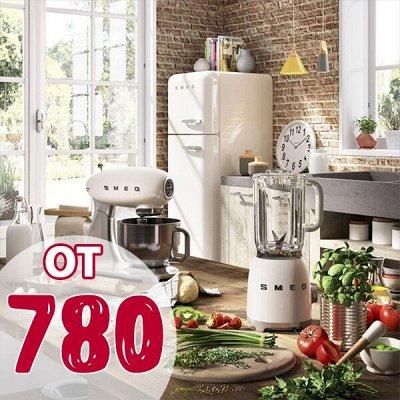 Соц. закупка💯Время экономить! Лучшие товары — Техника для кухни — Бытовая техника