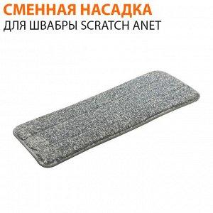 Cменная насадка для швабры Scratch Anet / 1 шт.