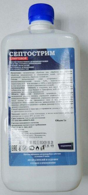 Д1 Септострим средство дезинфицирующее 1 литр РОССИЯ