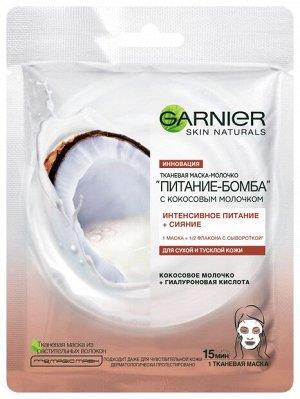 NEW Маска д/лица тканевая Питание Кокосовое молочко