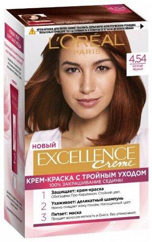 NEW Крем краска д/волос Эксэлланс 4.54 Богатый медный