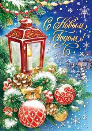 """Открытка-карточка """"С Новым Годом"""""""