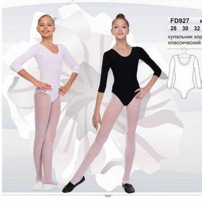 СОЛО гимнастика, фитнес, танцы! — Купальники для гимнастики — Спортивные костюмы