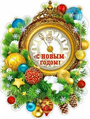 """Плакат """"Новогодние часы"""""""