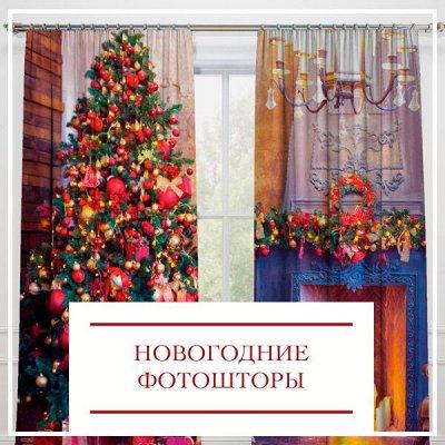 Окунитесь в тепло ДОМАШНЕГО ТЕКСТИЛЯ! Sale до 76%! 🔴 — Новогодние фотошторы — Текстиль