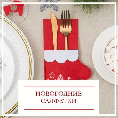 Окунитесь в тепло ДОМАШНЕГО ТЕКСТИЛЯ! Sale до 76%! 🔴 — Новогодние салфетки — Салфетки для сервировки