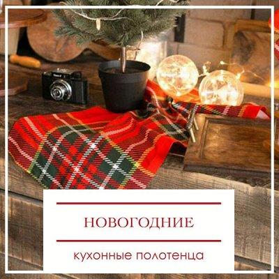 Окунитесь в тепло ДОМАШНЕГО ТЕКСТИЛЯ! Sale до 76%! 🔴 — Новогодние кухонные полотенца — Кухонные полотенца