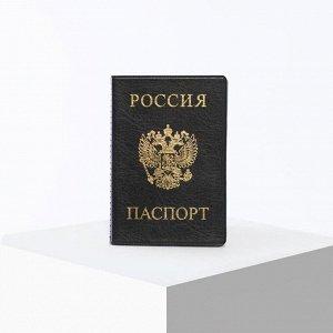 Обложка для паспорта, цвет чёрный 5195445