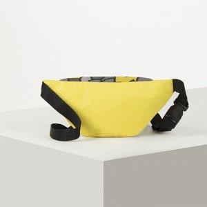 Сумка поясная, отдел на молнии, длинный ремень, цвет лимон