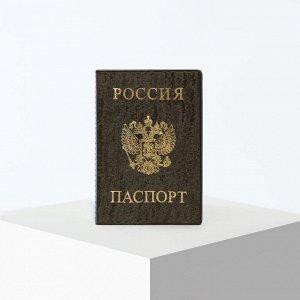 Обложка для паспорта, цвет коричневый 5195483