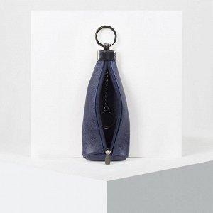 Ключница, отдел на молнии, 2 металлических кольца, цвет синий