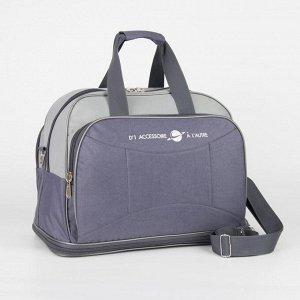 Сумка дорожная, отдел на молнии, с увеличением, 2 наружных кармана, длинный ремень, цвет серый