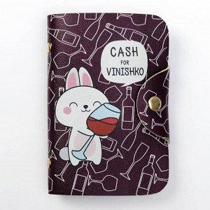 Визитница на 20 холдеров Cash for vinishko