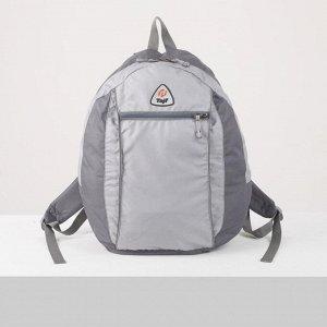 Рюкзак туристический, 28 л, отдел на молнии, наружный карман, цвет серый