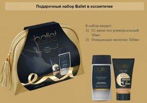 Подарочный набор косметичка Ballet