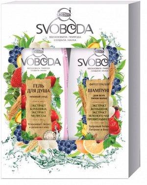 Подарочный набор SVOBODA Фитотерапия для Вашего тела