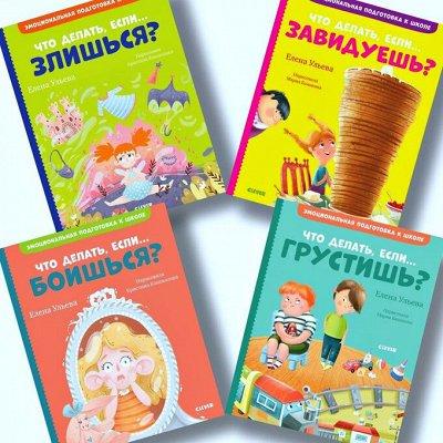 Приключения котёнка Шмяка. Собери всю коллекцию! — Новинки! — Детская литература