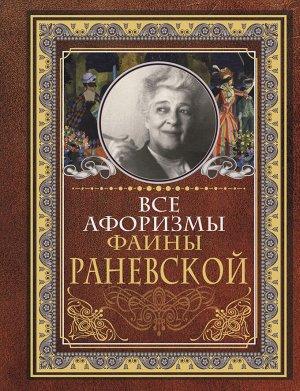 Раневская Ф.Г. Все афоризмы Фаины Раневской