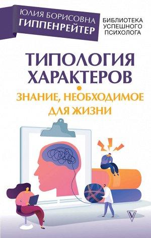 Гиппенрейтер Ю.Б. Типология характеров – знание, необходимое для жизни