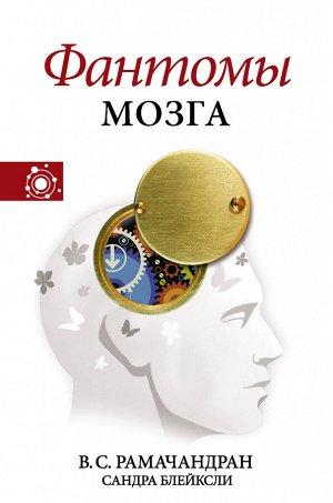 Рамачандран В., Блейксли С. Фантомы мозга