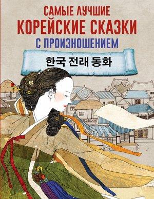 . Самые лучшие корейские сказки с произношением